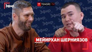 Мейирхан Шерниязов уход из Bas Pro Патруль КВН The Эфир