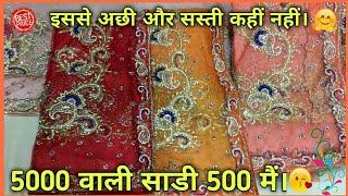 5000 वाली साडी 500 मैं खरीदे। Desghiner Saree in chandni Chowk | Lowest Range Sarees