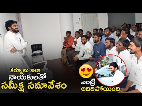 Kurnool Jilla Party Members Grand Welcome to Pawan Kalyan || Pawan Kalyan || Janasena Party || LA TV