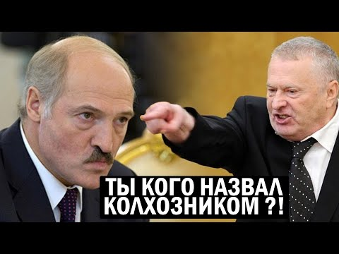 Видео: Жириновский: Лукашенко ваш колхозник! Какой он президент?! - новости