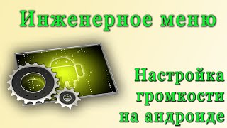 ���������� ���� android. ��������� ��������� Doogee X5. Android 5.1