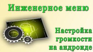 Инженерное меню android. Настройка громкости и микрофона Doogee X5. Android 5.1(Всем привет! Сегодня я сделал небольшой видео обзор о настройке громкости звука в инженерном меню на андрои..., 2015-11-29T19:14:13.000Z)