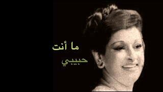 وردة الجزائرية - ما انت حبيبي