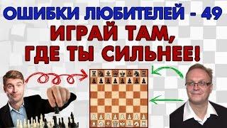 Обучение шахматам. Играй там, где ты сильнее! Ошибки любителей - 49. Игорь Немцев
