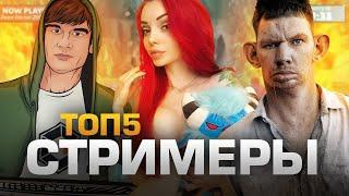 ТОП5 СТРИМЕРОВ (русскоязычных)