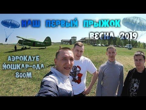 МОЙ ПЕРВЫЙ ПРЫЖОК С ПАРАШЮТОМ!!! ЙОШКАР-ОЛА 2019