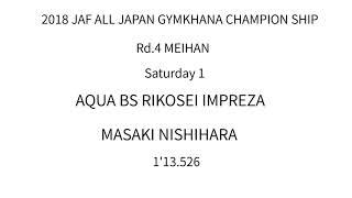 2018 ALL JAPAN GYMKHANA CHAMPION SHIP Rd4 MEIHAN  Sat 1.  MASAKI NISHIHARA