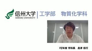 【工学部】物質化学科の紹介