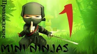 [Прохождение] Mini Ninjas. Глава 1