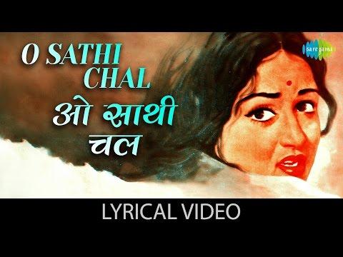 O Sathi Chal With Lyrics | ओ साथी चल गाने के बोल | Seeta Aur Geeta | Dharmendra, Hema Malini