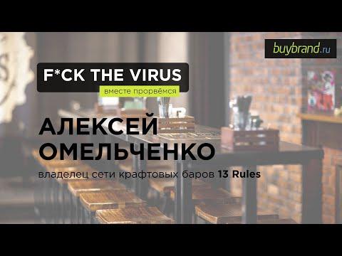 #F_ckthevirus: как бары выживают в кризис