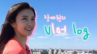 장예원의 과즙미 팡팡 터지는 월드컵 Vlog!(※아빠 미소 주의※)/비디오머그