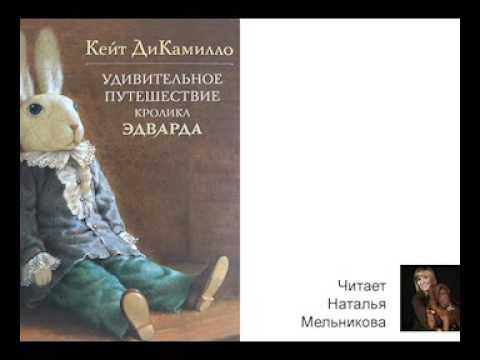 Удивительное Путешествие Кролика Эдварда - Кейт ДиКамилло - Аудиокнига