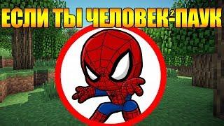 🕸️Как пройти Майнкрафт если ты Человек Паук? #2