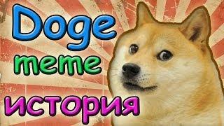 Doge. Происхождение мема