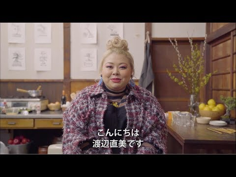 『クィア・アイ in Japan! 』特別映像 渡辺直美がQEに参戦!