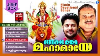 Hindu Devotional Songs Malayalam   Amme Mahamaye   Devi Devotional Songs Malayalam