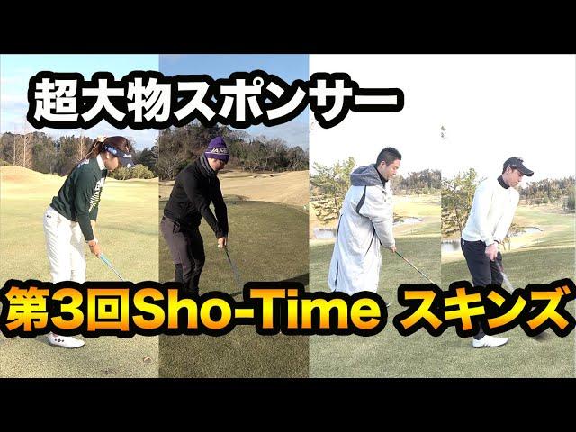 超大物スポンサー登場!第3回Sho-Time スキンズマッチ Part1