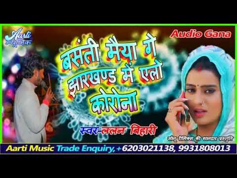 Munna Raja Ko Diya Lalan Bihari Khorth Karona Khoratha Jhumar Song 2020 Basanti Maiya Jharkhand