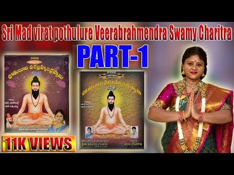 Sri Mad virat pothulure Veerabrahmendra Swamy Charitra || sappa bharathi bagavatarini ||