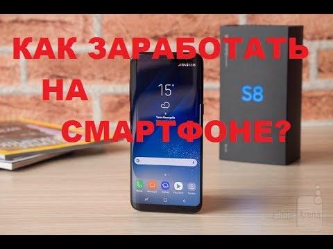КАК НАС ОБМАНЫВАЮТ : КАК ЗАРАБОТАТЬ НА СМАРТФОНЕ Samsung Galaxy S8 / МАЙНИНГ