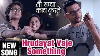 Hrudayat Vaje Something  Song Out  Ti Saddhya Kay Karte  Abhinay Berde  Marathi Movie 2017