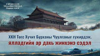 """ХКН Төгс Хүчит Бурханы Чуулганыг """"Хүний Байгууллага""""гэж Гүтгэдэг: Тэдний Сэдэл Юу вэ? (Монгол хэлээр)"""