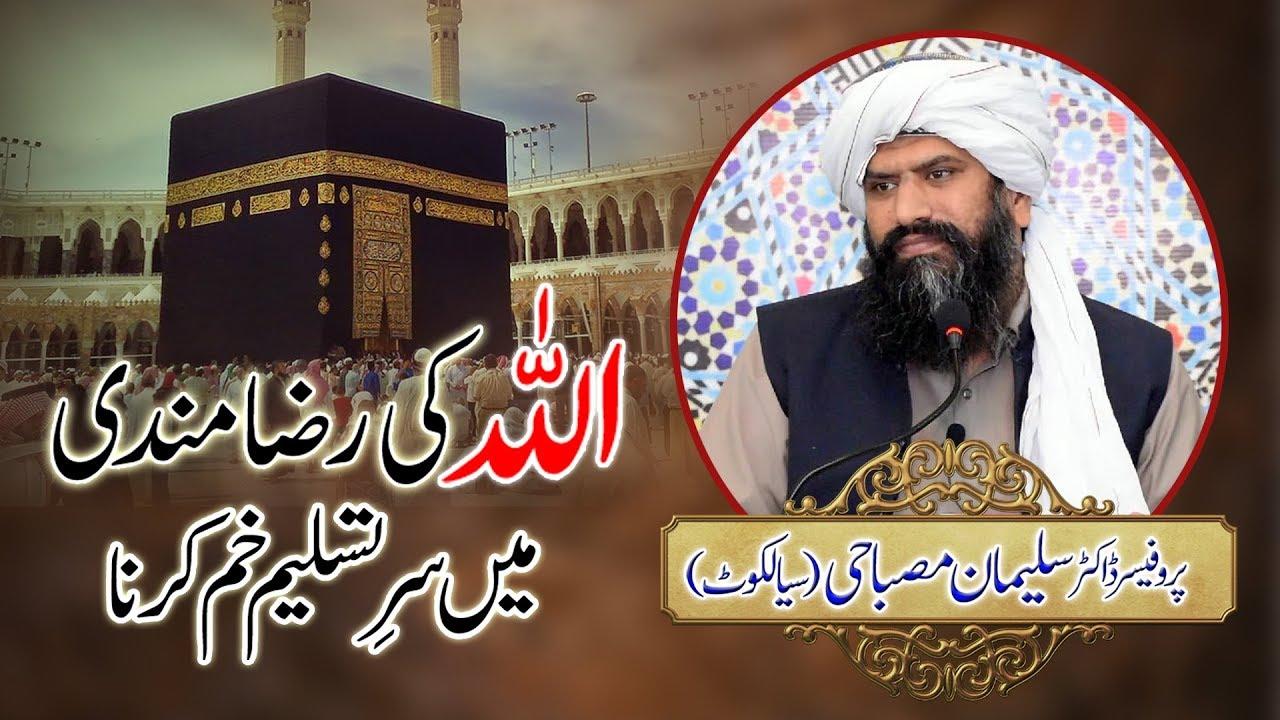 Dr Suleman Misbahi - Allah Ki Razamandi - Latest Bayan Khushab
