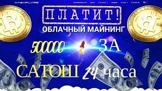 ГИГАНТ ОБЛАЧНОГО МАЙНИНГА - HASHFLARE - САМЫЙ НАДЕЖНЫЙ ОБЛАЧНЫЙ МАЙНИНГ BTC, LTC, ETH, DASH(, 2017-07-07T13:18:34.000Z)