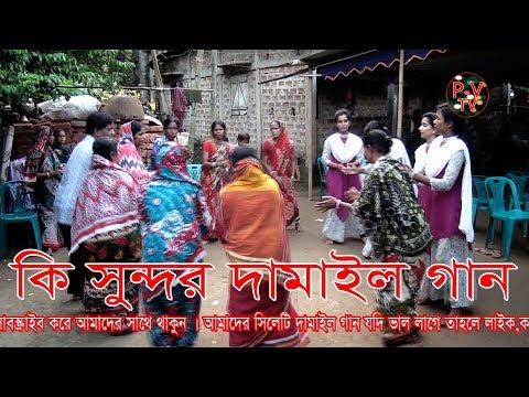 কি সুন্দর সিলেটি দামাইল গান দেখুন প্রান টা জুরিয়ে যাবে । sylheti dhamail song