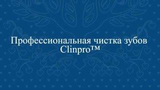 Clinpro™ - процедура профессиональной гигиены полости рта(Процедура Clinpro™ включает в себя: - Осмотр и диагностика состояния полости рта - Удаление твердых зубных..., 2016-01-26T08:04:29.000Z)