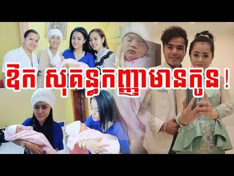 Khmer Hot News, Khmer News, Khmer News Today, Stand Up Channel