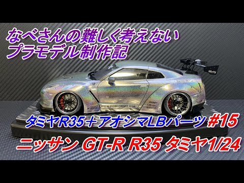 #15 LBワークス R35 GT-R type1.5 リバティーウォーク 1/24 アオシマ(Liberty Walk)