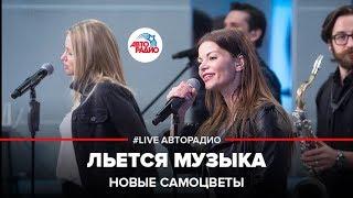 Download 🅰️ Новые Самоцветы - Льется Музыка (LIVE @ Авторадио) Mp3 and Videos