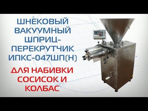 Шнековый вакуумный колбасный шприц-перекрутчик ИПКС-047ШП(Н)  для набивки сосисок и колбас.