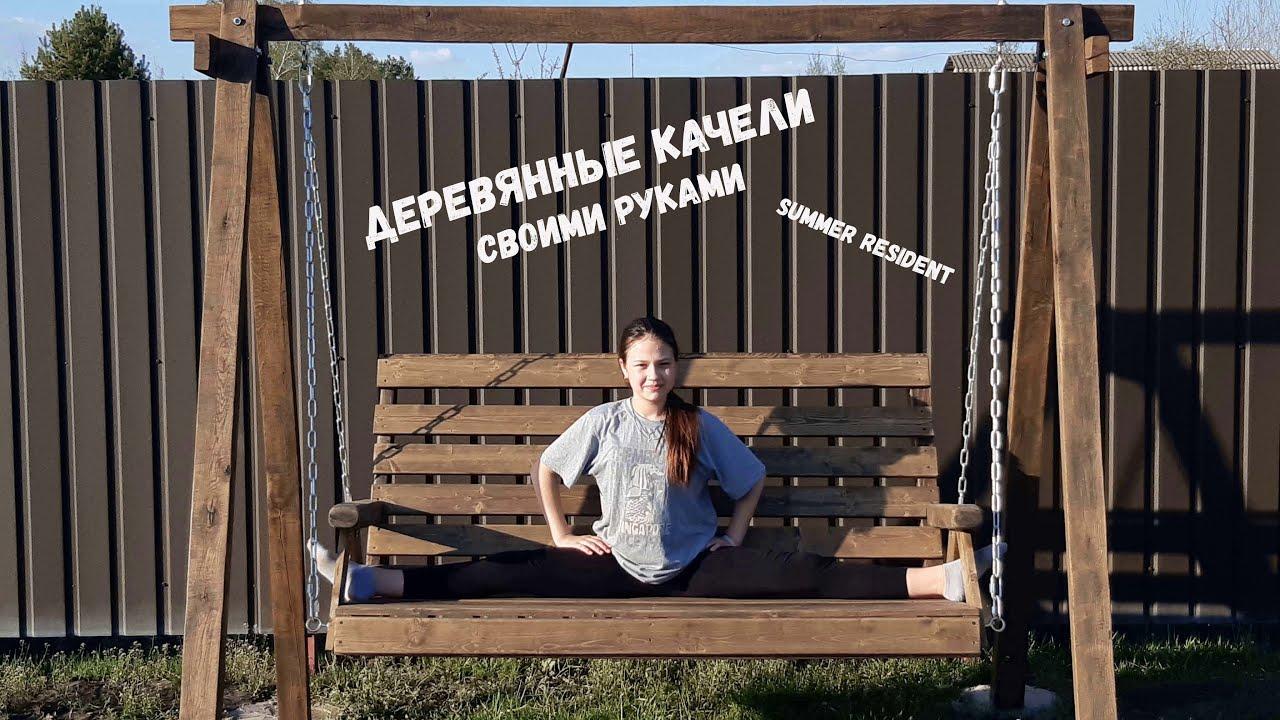 Как сделать деревянные качели своими руками   How to make a wooden swing with your own hands
