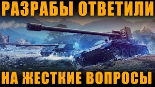 РАЗРАБЫ ОТВЕТИЛИ НА ЖЕСТКИЕ ВОПРОСЫ, ОБМЕН АКЦИОННЫХ ТАНКОВ, НЕРФ АРТЫ, [ World of Tanks ]
