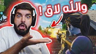 فورت نايت : والله لاق !! - Fortnite