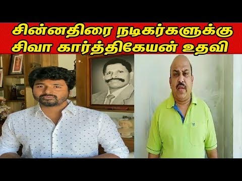 Siva Karthikeyan Helps ChinnaTherai Actors |Tamil Cinema News | CineNXT