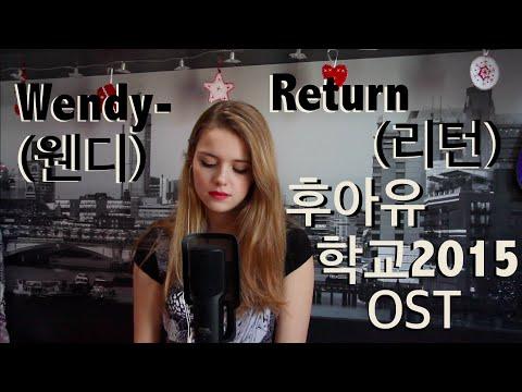 Wendy (웬디) ft. 육지담- Return (리턴) 후아유 학교 2015 OST Cover