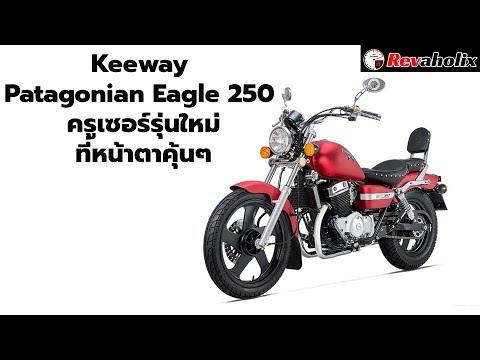 Keeway Patagonian Eagle 250 ครูเซอร์รุ่นใหม่ที่หน้าตาคุ้นๆ | Revaholix