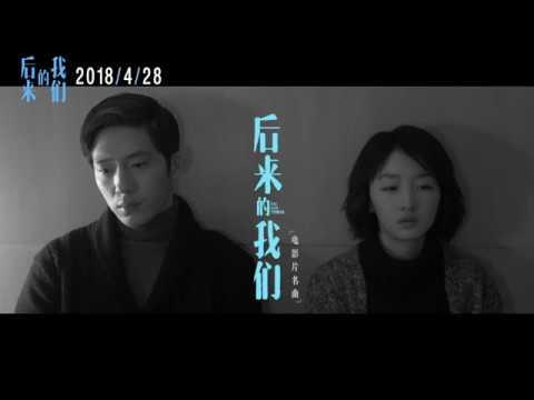 《后来的我们》片名曲MV|五月天温暖献声刘若英导演处女作,唱出爱情的遗憾与祝福|主演:井柏然、周冬雨