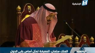 خادم الحرمين الشريفين: المعرفة تمثل رقي الدول