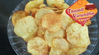 Perfect potato chips in Tamil  - How to make homemade aloo chips - செய்முறை
