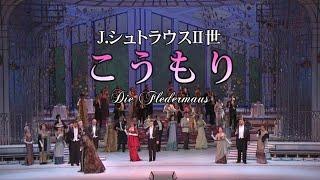 2018年1月18日(木)~28(日)新国立劇場で上演するJ.シュトラウスのオ...