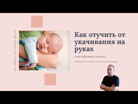 Как отучить от укачивания на руках: план действий с начала | детский врач Яловчук
