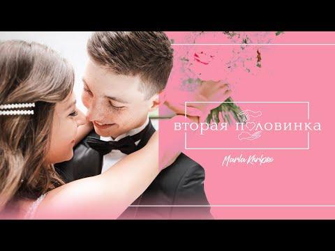 Шоу «Вторая половинка» // Андрей Глазунов и Рита Мирзоян СВАДЬБА!