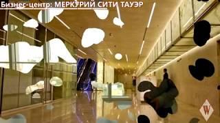 Смотреть видео WIKIMETRIA| Бизнес-центр: Mercury City Tower | АРЕНДА ОФИСА В МОСКВЕ онлайн