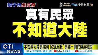 【每日必看】陳宗彥:大陸是哪個國家? 民眾:沒讀書嗎?小學生都知道@中天新聞 20211020