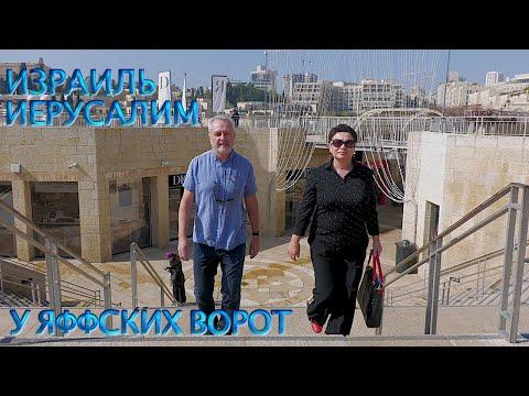 Израиль | Иерусалим| Старый город | Яффские ворота и их окрестности